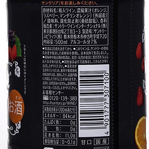 【氷で楽しむ濃いめのサングリア】バルで飲んだサングリアオレンジ&ベリー500ml