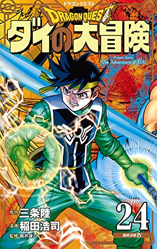 ドラゴンクエスト ダイの大冒険 新装彩録版 24 (愛蔵版コミックス)