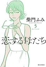 表紙: 恋する母たち(5) (ビッグコミックス) | 柴門ふみ