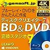ディスク クリエイター7 BD&DVD ダウンロード版