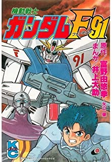 機動戦士ガンダムF91 (コミックボンボン)