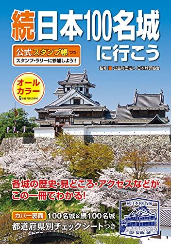 続日本100名城に行こう 公式スタンプ帳つきの詳細を見る