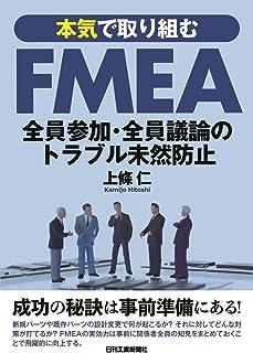 本気で取り組むFMEA-全員参加・全員議論のトラブル未然防止-