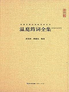中国古典诗词校注评丛书:温庭筠词全集