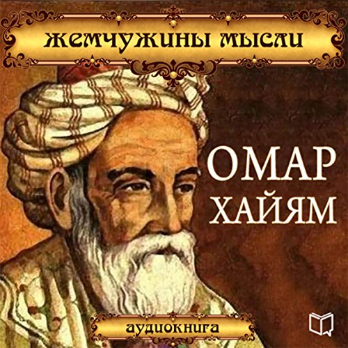 Omar Khayyam: Pearl Thought [Russian Edition] audiobook cover art