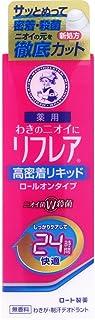 【医薬部外品】メンソレータム リフレア 24時間快適 殺菌成分W配合 デオドラントリキッド (ロールオン) 30mL
