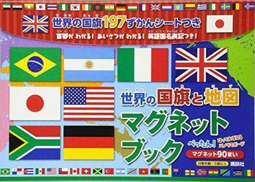 世界の国旗と地図 マグネットブック (ディズニー幼児絵本(書籍))
