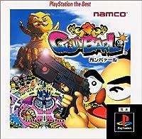 ガンバァール PlayStation the Best