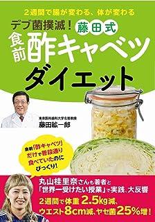 デブ菌撲滅! 藤田式 食前酢キャベツダイエット (ワニプラス)