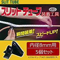 仁礼工業 スリットチューブ(電線類の束ね・保護、ホースなどのプロテクター) 装着工具 内径8mm用 5個セット PST-08