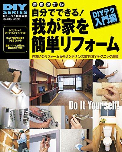 学研ムック DIYシリーズ増補改訂版 自分でできる!我が家を簡単リフォーム