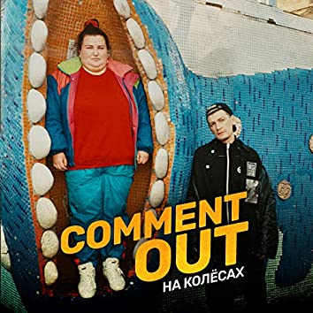 Comment Out на колёсах
