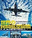 世界の民間航空図鑑: 旅客機・空港・エアライン