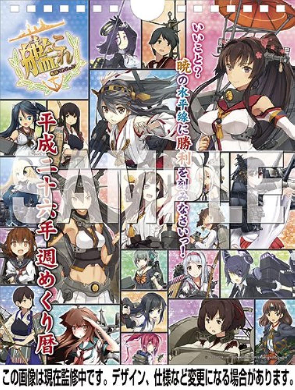 そんなに慣れている該当する艦隊これくしょん~艦これ~(週めくり) 2014カレンダー