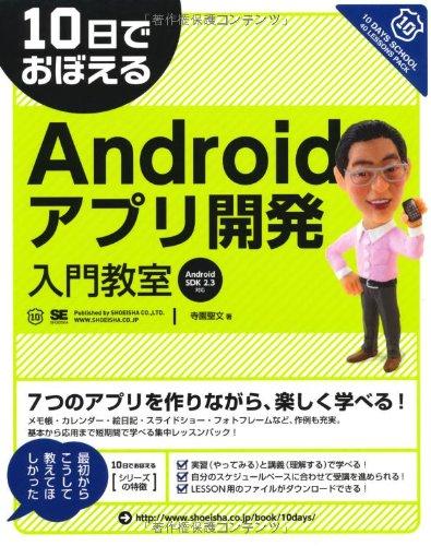 『10日でおぼえる Androidアプリ開発入門教室』のトップ画像