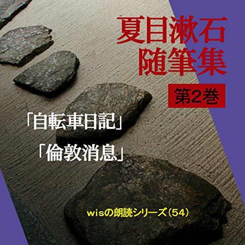 『「夏目漱石随筆集 第2巻」-Wisの朗読シリーズ(54)』のカバーアート
