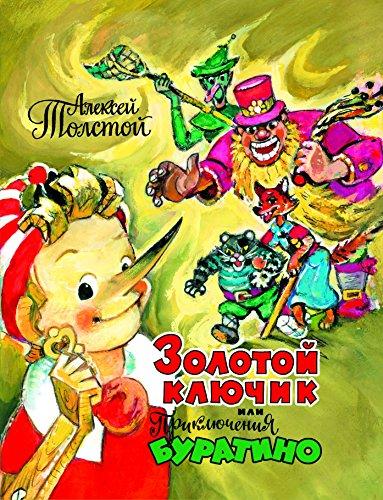 Золотой ключик, или приключения Буратино (Russian Edition)