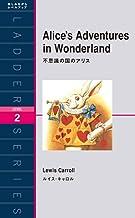 表紙: Alice's Adventures in Wonderland 不思議の国のアリス ラダーシリーズ   ルイス・キャロル