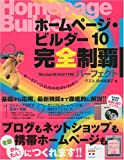 ホームページ・ビルダー10 完全制覇パーフェクト Version10/9/8/7対応