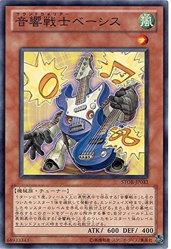 遊戯王OCG 音響戦士ベーシス ノーマル STOR-JP033