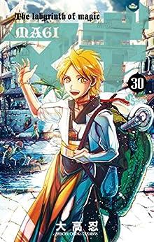 [大高忍]のマギ(30) (少年サンデーコミックス)