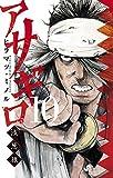 アサギロ~浅葱狼~ (10) (ゲッサン少年サンデーコミックス)