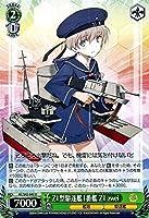 ヴァイスシュヴァルツ Z1型駆逐艦1番艦 Z1 zwei アンコモン KC/S42-042-U 【「艦隊これくしょん -艦これ-」到着!欧州からの増派艦隊】