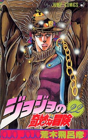 ジョジョの奇妙な冒険 22 (ジャンプコミックス)