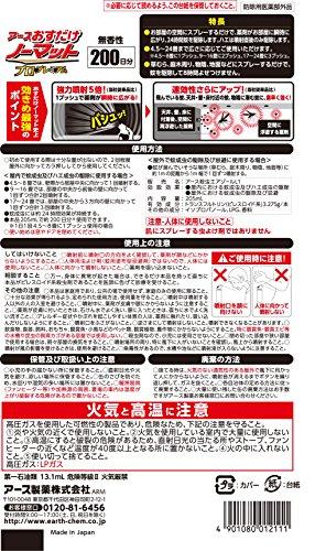 アース製薬『おすだけノーマットスプレータイププロプレミアム200日分』