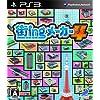 街ingメーカー4 - PS3