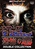 恐怖の足跡×ナイト・オブ・ザ・リビングデッド 【DOUBLE COLLECTION】[DVD] image