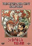 シャーロック・ホームズの素敵な挑戦[DVD]