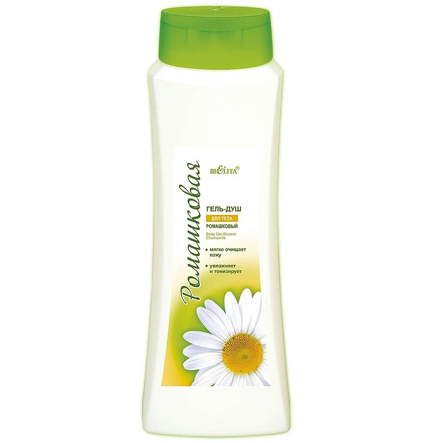 スティーブンソンあいまいさすごいBielita & Vitex | Chamomile Line | Shower Gel for Body Wash & Care | All Natural: Allantoin, Chamomile Extracts and Vitamin B5, E | 500 ml