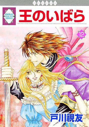 王のいばら(12) (冬水社・いち*ラキコミックス) (いち・ラキ・コミックス)の詳細を見る