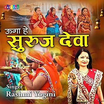 Uga He Suraj Deva (Maithili)