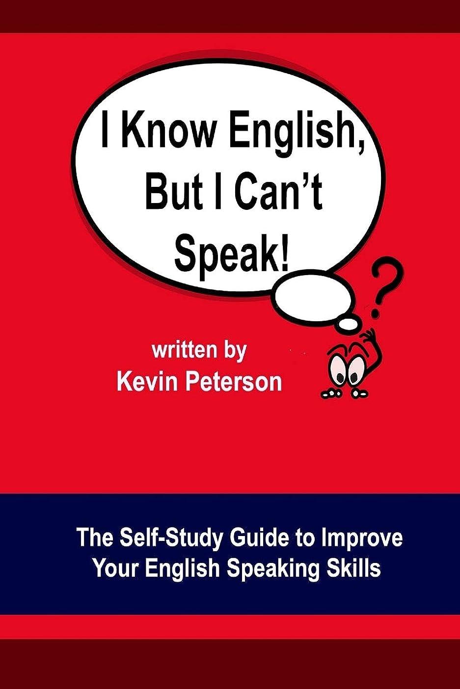 によると反論遮るI Know English, But I Can't Speak: The Self Study Guide to Improve Your English Speaking Skills
