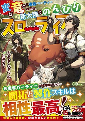 変な竜と元勇者パーティー雑用係、新大陸でのんびりスローライフ (GAノベル)の詳細を見る