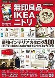 無印良品IKEAニトリお買い得インテリアベストバイガイド 学研ムック