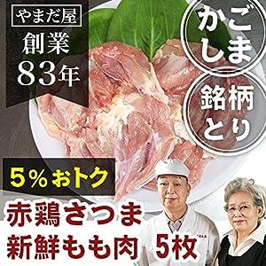 鹿児島県産 宮崎県産 赤鶏さつま もも肉 約250g×5枚 / 鶏肉 通販 九州産 銘柄鶏 地鶏 チキンカレー 唐揚げ 高級 ギフト お祝い 父の日 お中元