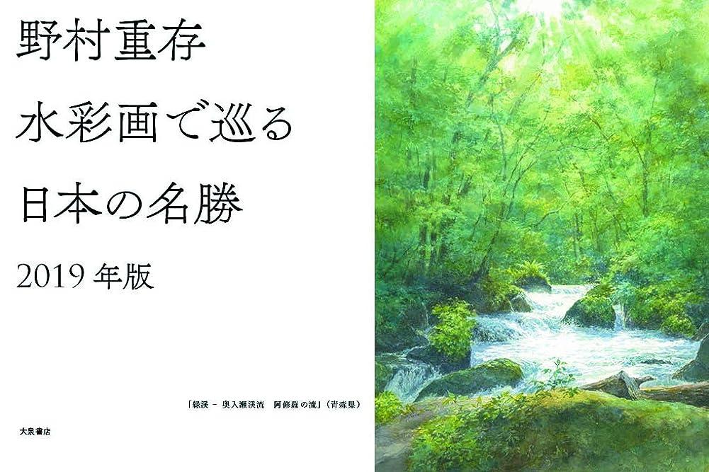 心理的容器より多い野村重存 水彩画で巡る日本の名勝2019年版 ([カレンダー])