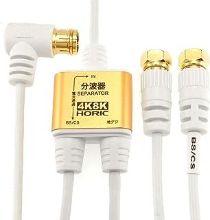 ホーリック アンテナ分波器 4K8K放送(3224MHz)/BS/CS/地デジ/CATV 対応 極細ケーブル一体型 2m/30cm ホワイト ネジ式コネクタ AE-327SW