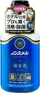 ノンスメル清水香 【ホテル仕様】 消臭・除菌スプレー ハーバルフレッシュの香り つけかえ用 300ml