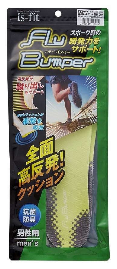 秘密のリレー嫌がらせモリト is-fit(イズ?フィット) フライバンパー 高反発 カップインソール 男性用 Lサイズ (26.5~28.0cm)