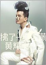 黄耀明:拂了一身还满(CD)