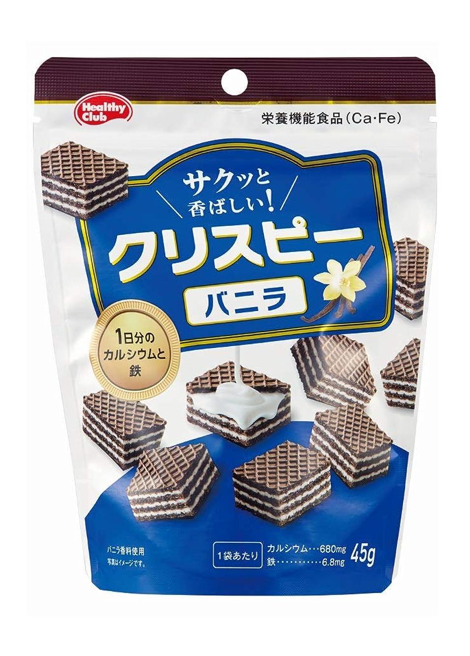 疫病チョコレート穿孔するハマダ クリスピー バニラ 45g【5個セット】