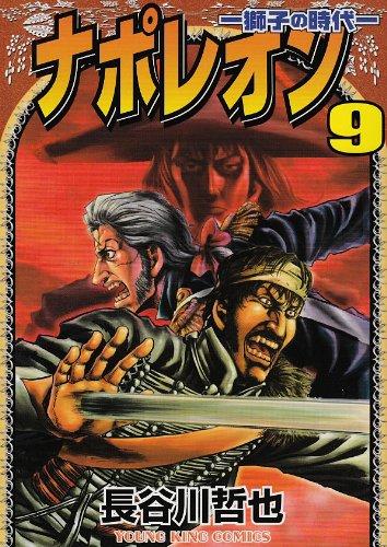 ナポレオン 9―獅子の時代 (ヤングキングコミックス)