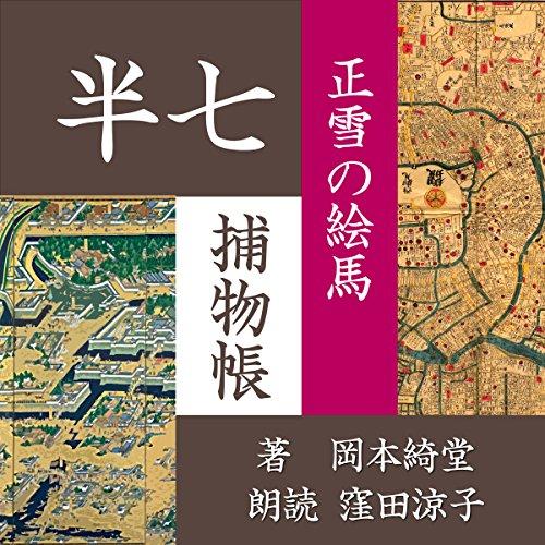 『正雪の絵馬 (半七捕物帳)』のカバーアート