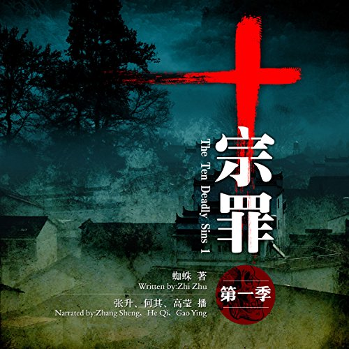 十宗罪 1 - 十宗罪 1 [The Ten Deadly Sins 1] (Audio Drama) audiobook cover art