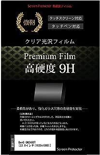 メディアカバーマーケット BenQ GW2480T [23.8インチ(1920x1080)] 機種で使える【強化ガラスと同等の高硬度 9Hフィルム】 傷に強い 高透過率 クリア光沢
