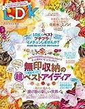 LDK (エル ディー ケー) 2019年4月号 雑誌